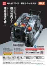 MAX AK-HL1270E2ガイアシルバー エアコンプレッサ/AK-HH1270E2ガイアシルバー