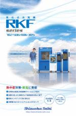 静岡製機 RKF406 気化式冷風機(2~4人用)