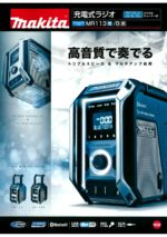 マキタ MR113 充電式ラジオ / MR113B