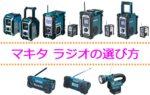 マキタ ラジオの選び方【日立のラジオとどっちがいいの?】