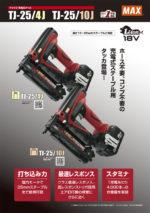 MAX TJ-25/10J-BC/1850A 充電式タッカ