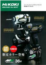 HiKOKI(日立工機) WH36DABG(2XP) インパクトドライバ【限定色】WH36DASG(2XP)