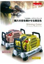 マキタ AC462XLSY/AC462XLSCシャイニング・イエロー/カッパー コンプレッサー【限定色】
