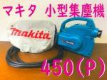 マキタ 450(P) 小型集塵機