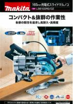 マキタ LS610DRG 165mm充電式スライドマルノコ/LS610DZ
