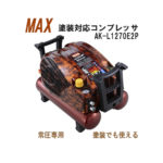 MAX AK-L1270E2P 塗装対応コンプレッサ(100Vタイプ)【徹底解説】