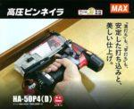 MAX HA-50P4(D) 高圧ピンネイラ50mm