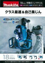 マキタ HR182DRGXV 18mm充電式ハンマドリル18V(集じんシステム付) / HR182DZKV