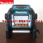 マキタ ML811 充電式スタンドライト【写真で解説】
