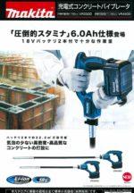 マキタ VR350DRGX 充電式コンクリートバイブレーター / VR350DZ