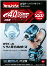 マキタ TD001GRDX 40V充電式インパクトドライバ【徹底解説】/TD001G