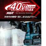 マキタ HR001GRDX 40V充電式ハンマドリル【徹底解説】
