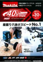 マキタ HP001GRDX 40V充電式震動ドライバドリル【徹底解説】