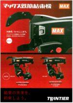 MAX 鉄筋結束機 RB-440T / RB-610T 【徹底解説】