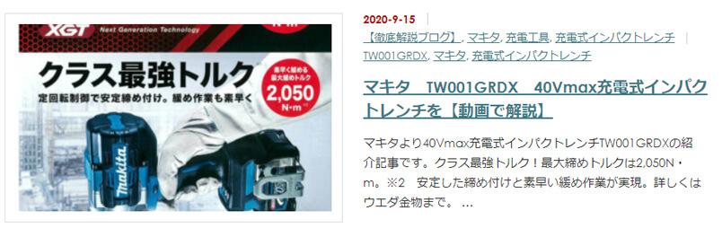 TW001GRDX
