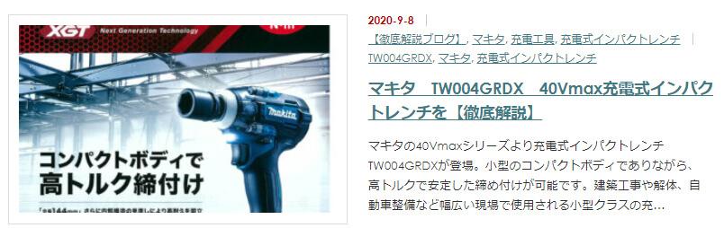 TW004GRDX
