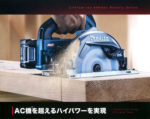 マキタ HS002GRDX 165mm 40V充電式マルノコ / HS002GZ【徹底解説】