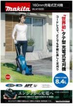 マキタ MLM160D 160mm充電式芝刈機を【徹底解説】