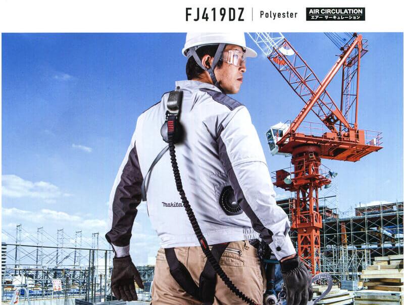 マキタ ファンジャケット FJ419DZ