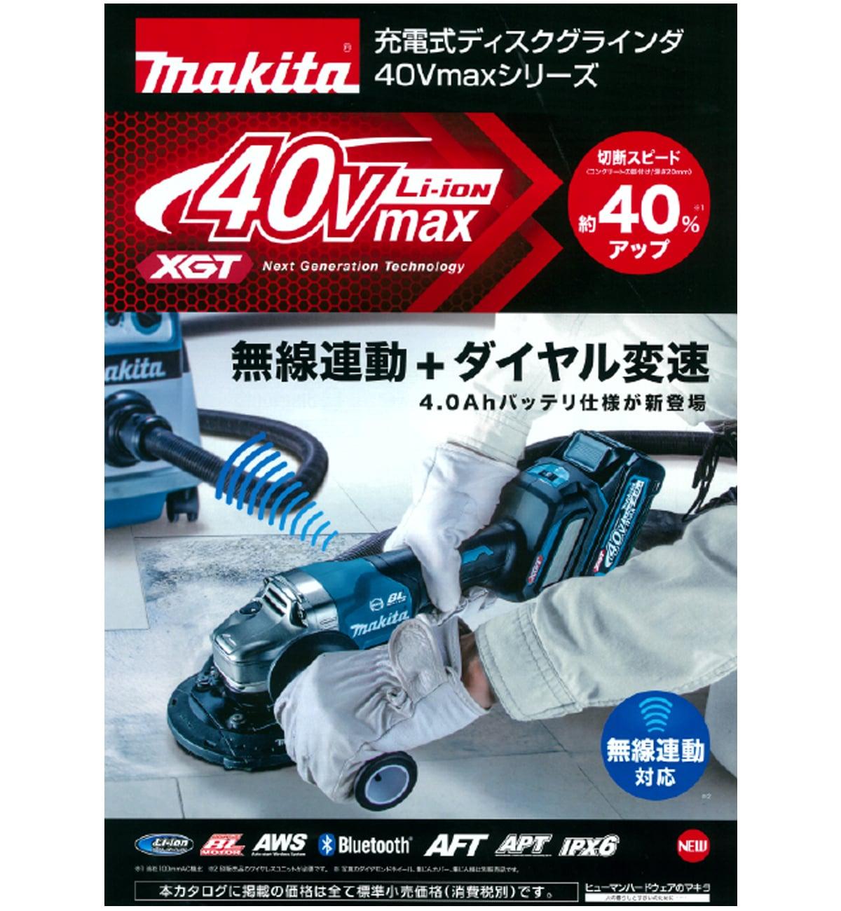 マキタ 40Vmaxディスクグラインダ
