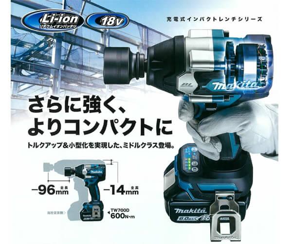 TW700DRGX 商品画像
