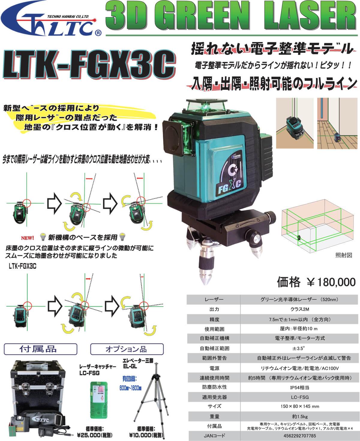 LTK-FGX3C
