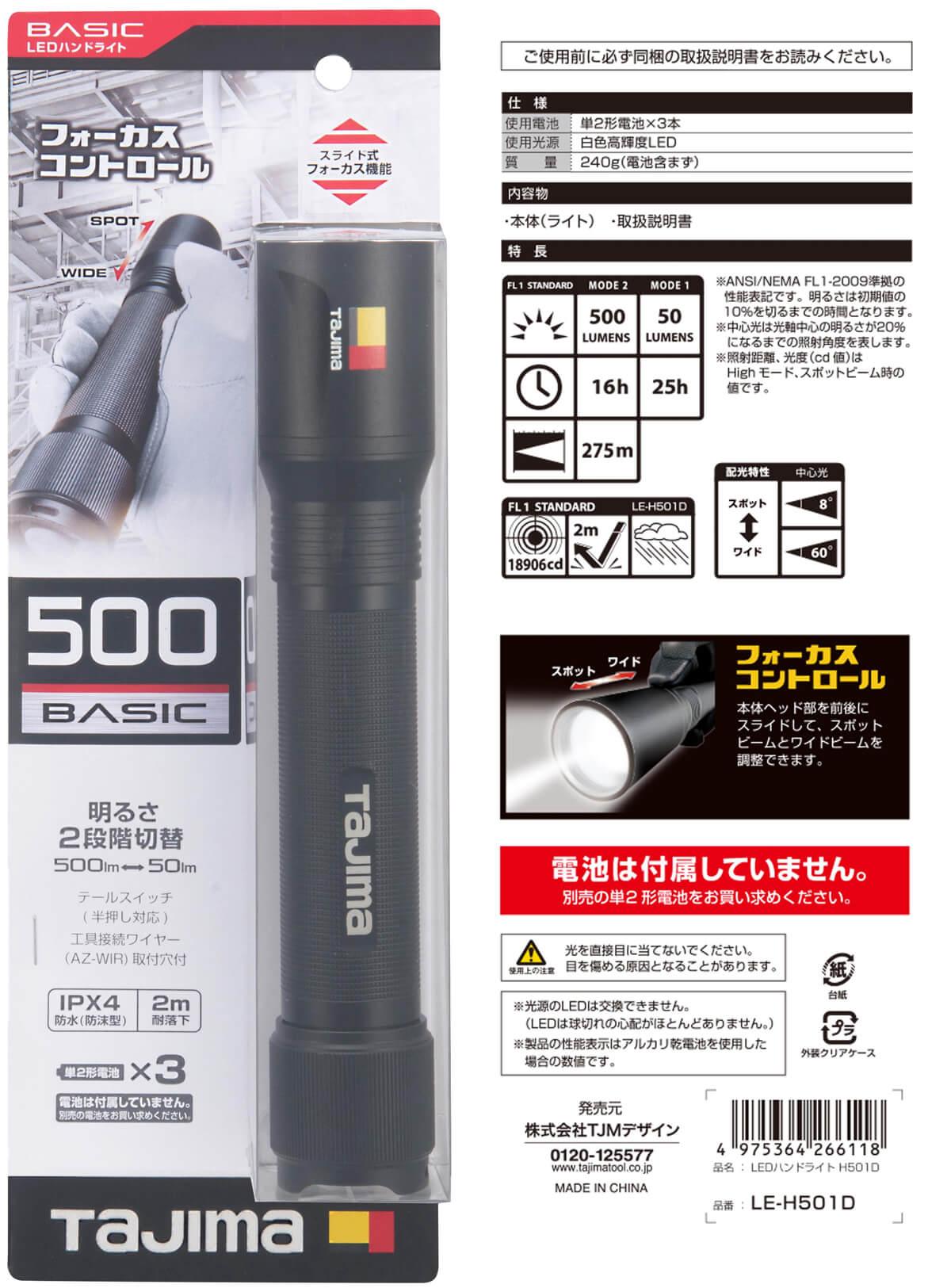 LE-H501D