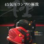 AK-HL1270E3-表紙