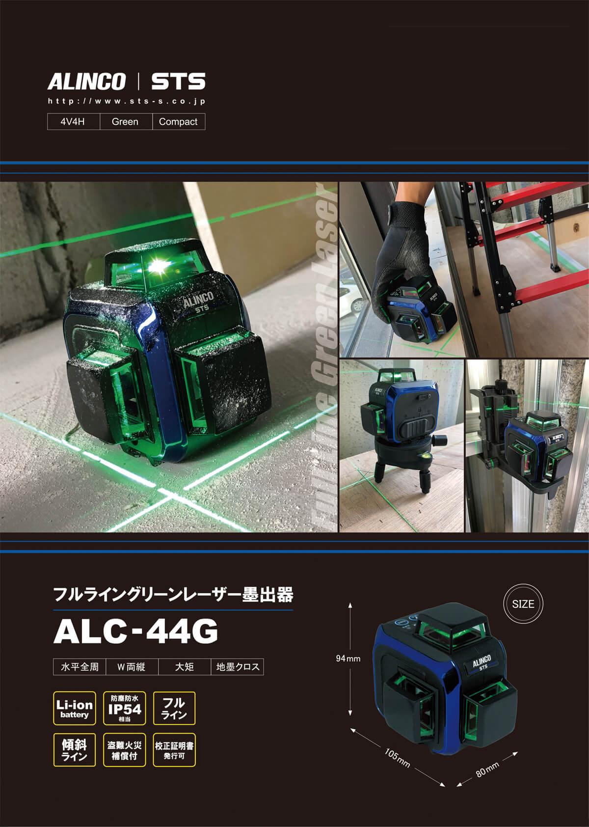 alc-44g