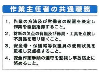 安全興業(株) 作業主任者の共通業務 SYSP-17 ウエダ金物【公式サイト】