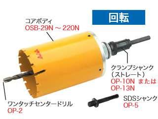 ワンタッチスペシャルコア デンサン OS-125N